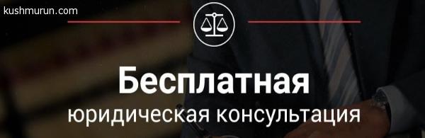 Бесплатная юридическая консультайия