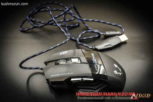 Купить недорогую игровую мышь в Кушмуруне