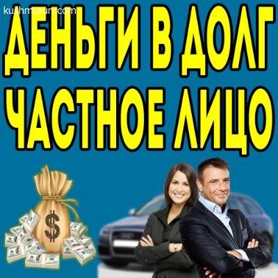 Услуги частного кредитора